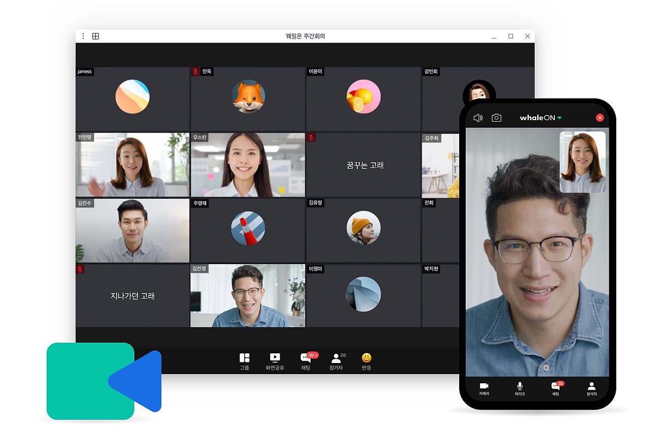 세계 최초 브라우저에 탑재된 화상회의 솔루션'웨일온'정식 출시