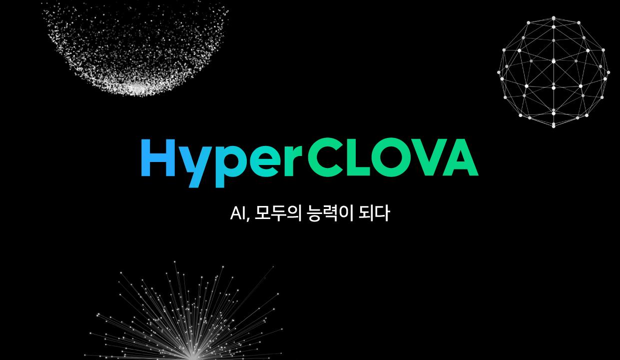"""네이버, 국내 최초의 초대규모 AI '하이퍼클로바(HyperCLOVA)' 공개… """"모두를 위한 AI의 시대 이끌 것"""""""