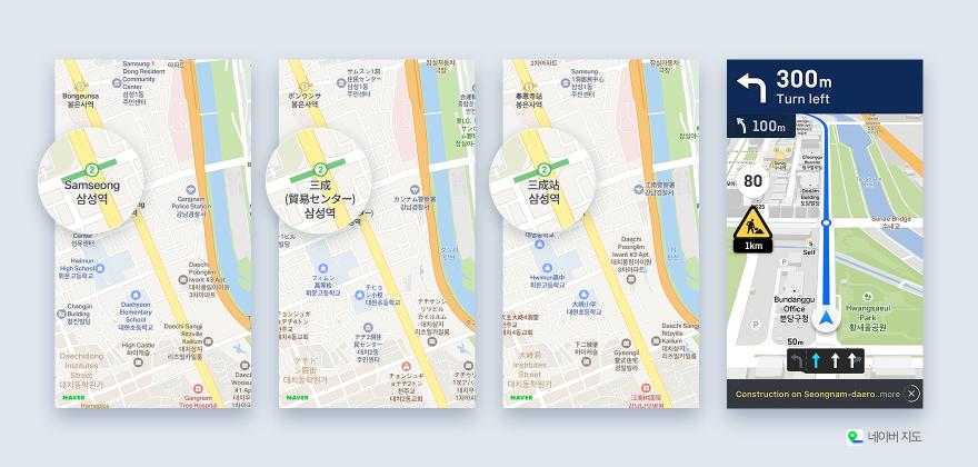 네이버지도앱 다국어 버전 지도 및 영문 내비게이션